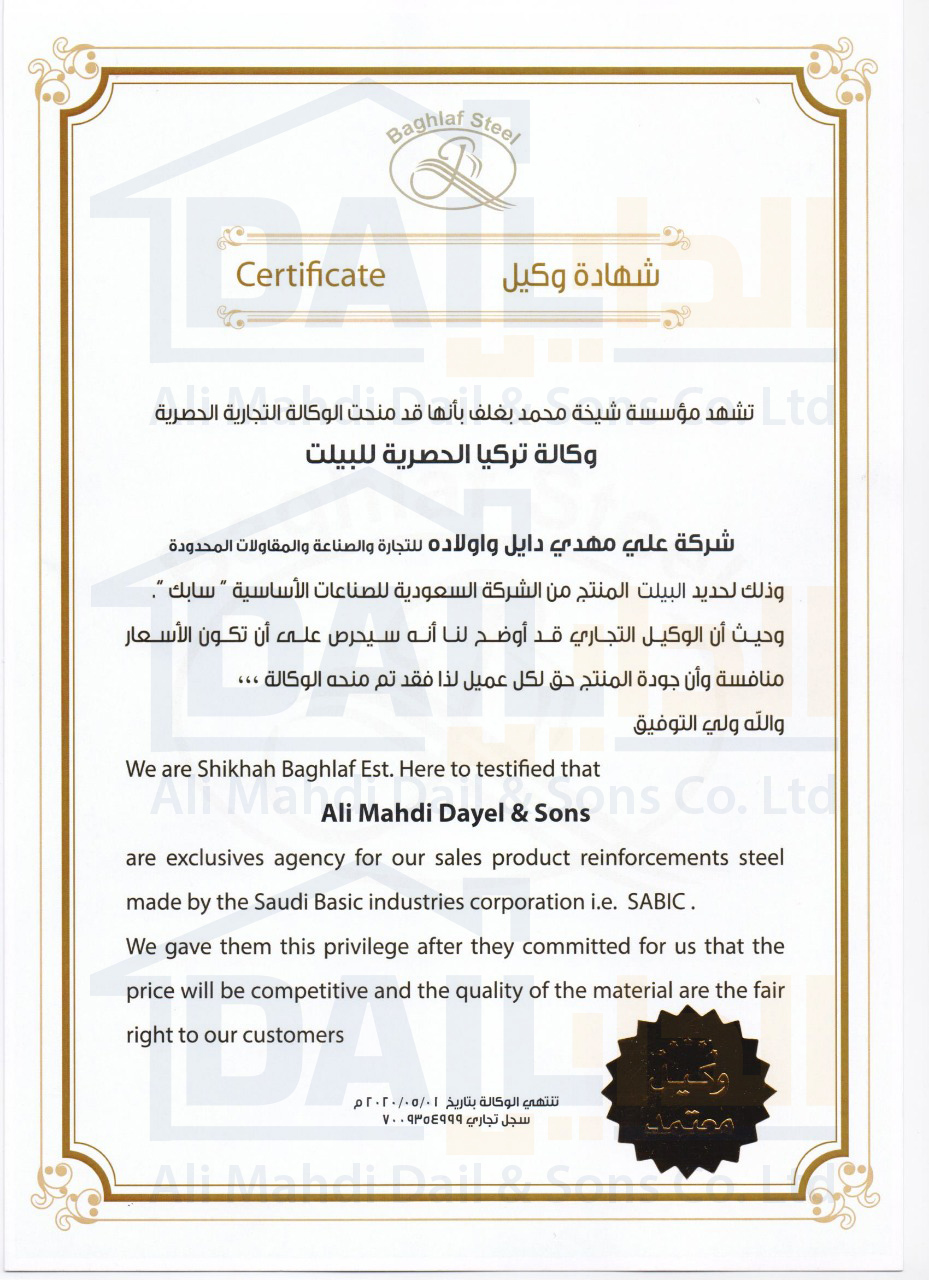 Certificates – Dail Group